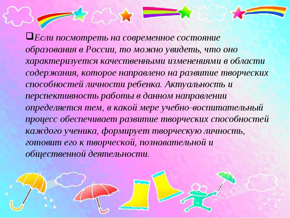 Если посмотреть на современное состояние образования в России, то можно увиде...