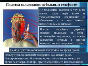Не подносите телефон к уху в то время, когда идёт гудок и устанавливается сое