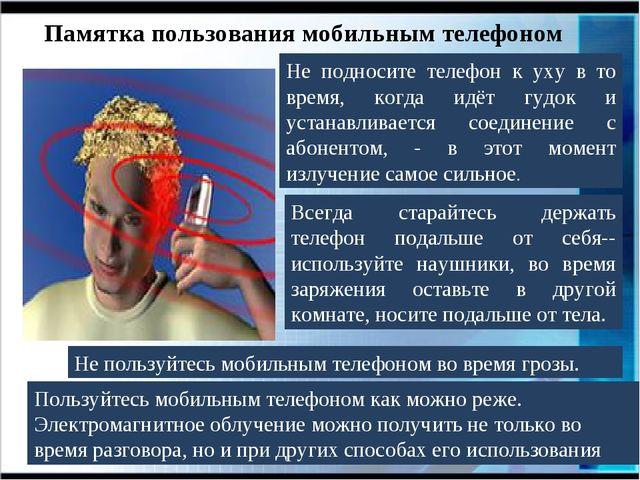 Не подносите телефон к уху в то время, когда идёт гудок и устанавливается сое...