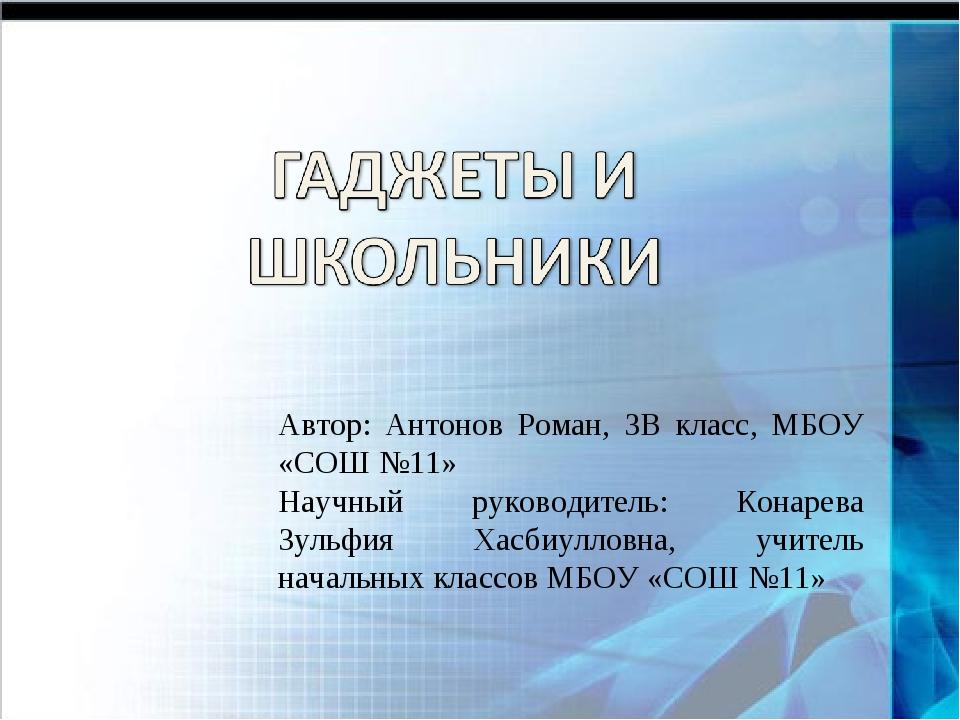 Автор: Антонов Роман, 3В класс, МБОУ «СОШ №11» Научный руководитель: Конарева...