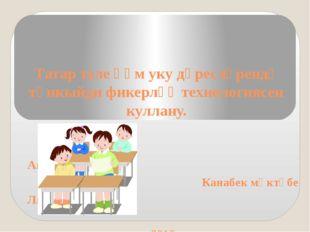 Татар теле һәм уку дәресләрендә тәнкыйди фикерләү технологиясен куллану. Анив