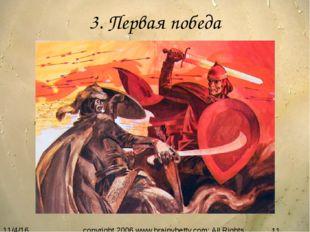 3. Первая победа copyright 2006 www.brainybetty.com; All Rights Reserved.