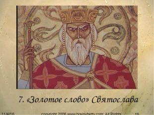 7. «Золотое слово» Святослава copyright 2006 www.brainybetty.com; All Rights