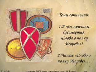 Темы сочинений: 1.В чём причины бессмертия «Слова о полку Игореве»? 2.Читаю «