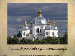 Спасо-Ярославский монастырь copyright 2006 www.brainybetty.com; All Rights Re