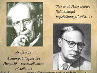copyright 2006 www.brainybetty.com; All Rights Reserved. Академик Дмитрий Се