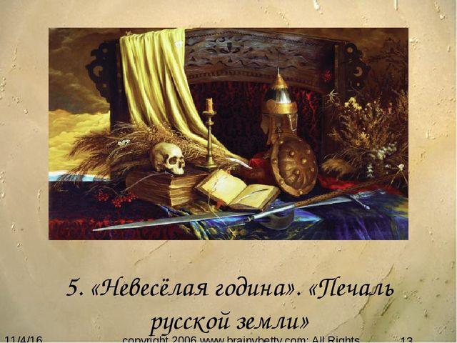 5. «Невесёлая година». «Печаль русской земли» copyright 2006 www.brainybetty....