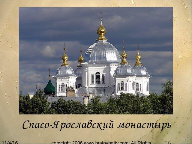 Спасо-Ярославский монастырь copyright 2006 www.brainybetty.com; All Rights Re...