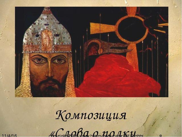 Композиция «Слова о полку Игореве» copyright 2006 www.brainybetty.com; All Ri...