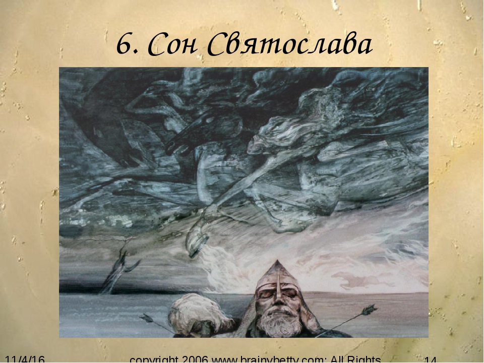 6. Сон Святослава copyright 2006 www.brainybetty.com; All Rights Reserved.