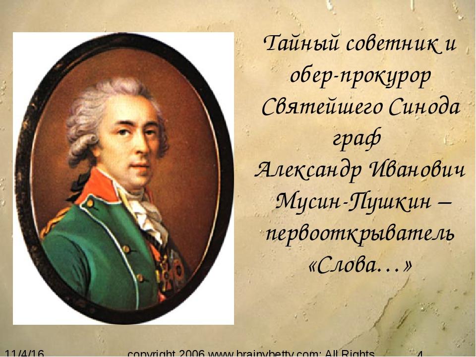Тайный советник и обер-прокурор Святейшего Синода граф Александр Иванович Мус...