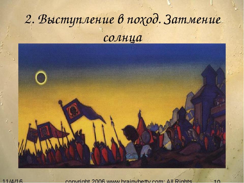 2. Выступление в поход. Затмение солнца copyright 2006 www.brainybetty.com; A...