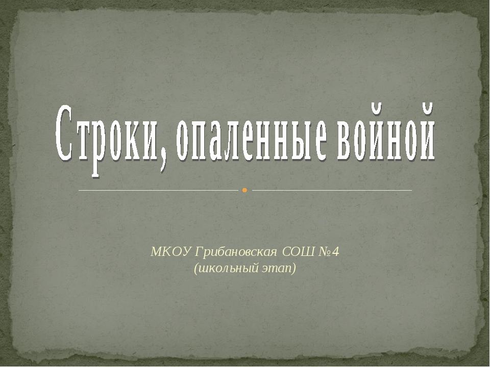 МКОУ Грибановская СОШ №4 (школьный этап)