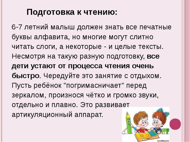 Подготовка к чтению: 6-7 летний малыш должен знать все печатные буквы алфавит...