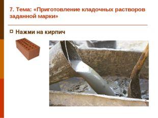 7. Тема: «Приготовление кладочных растворов заданной марки» Нажми на кирпич