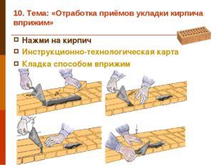 10. Тема: «Отработка приёмов укладки кирпича вприжим» Нажми на кирпич Инструк