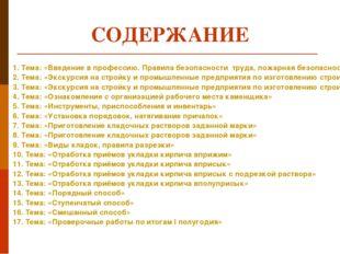 СОДЕРЖАНИЕ 1. Тема: «Введение в профессию. Правила безопасности труда, пожарн