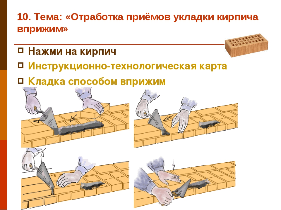 10. Тема: «Отработка приёмов укладки кирпича вприжим» Нажми на кирпич Инструк...