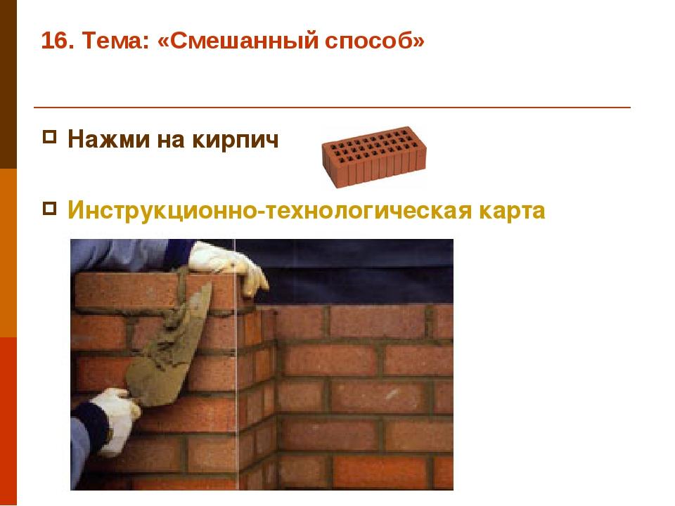 16. Тема: «Смешанный способ» Нажми на кирпич Инструкционно-технологическая ка...