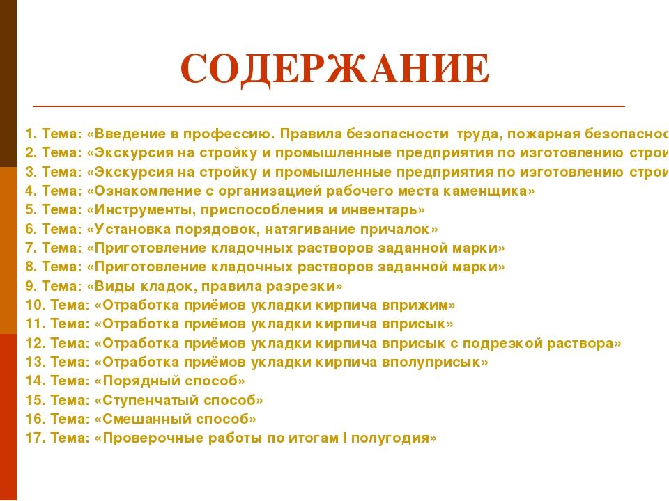 СОДЕРЖАНИЕ 1. Тема: «Введение в профессию. Правила безопасности труда, пожарн...