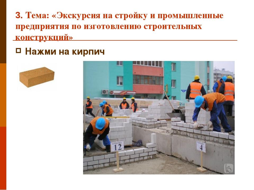 3. Тема: «Экскурсия на стройку и промышленные предприятия по изготовлению стр...