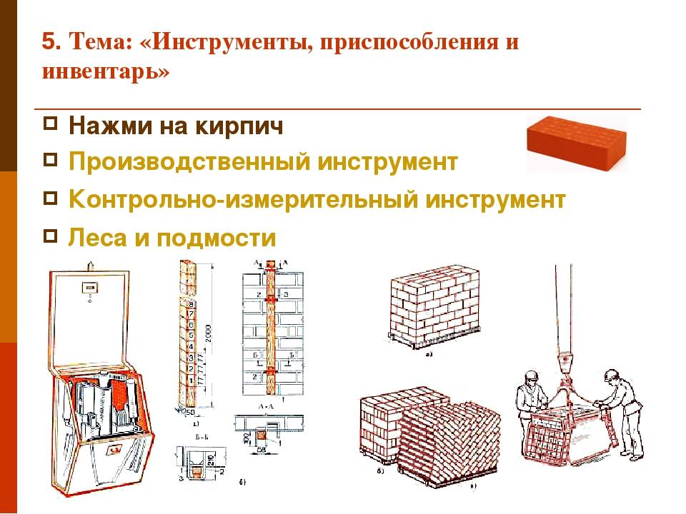 5. Тема: «Инструменты, приспособления и инвентарь» Нажми на кирпич Производст...