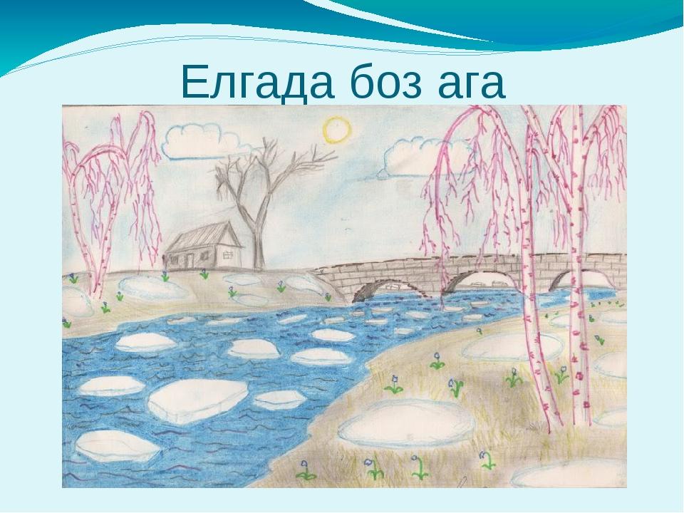 Рисунок весна для школы