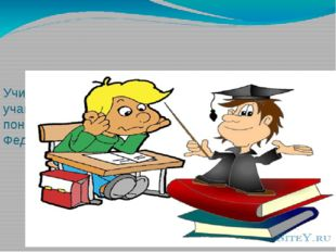 Учитель должен обращаться не столько к памяти учащихся, сколько к их разуму,