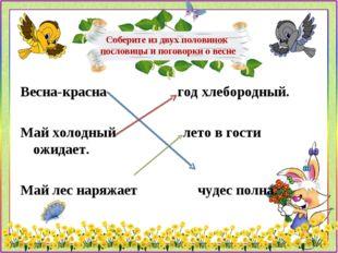 Соберите из двух половинок пословицы и поговорки о весне Весна-красна