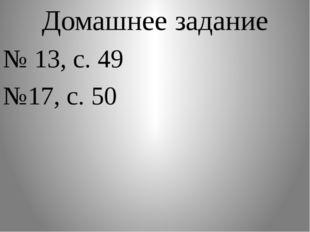 Домашнее задание № 13, с. 49 №17, с. 50