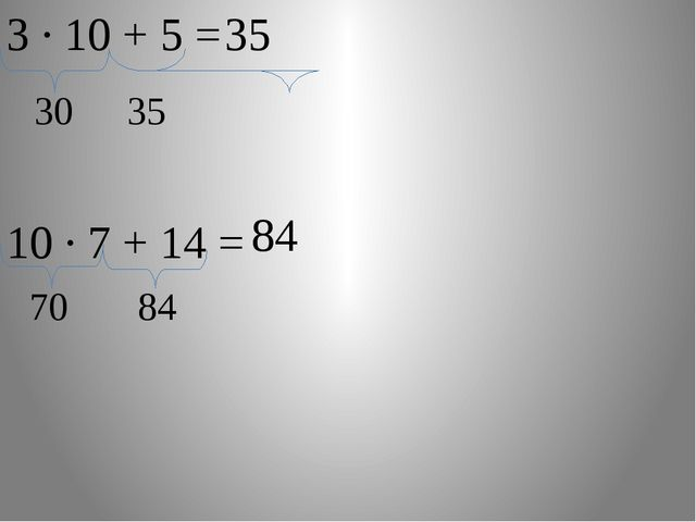 3 · 10 + 5 = 10 · 7 + 14 = 30 35 35 70 84 84