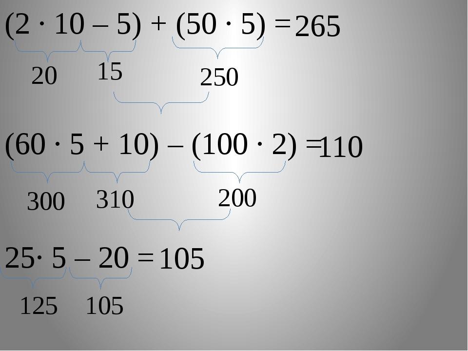 15 (2 · 10 – 5) + (50 · 5) = 20 250 265 (60 ∙ 5 + 10) – (100 ∙ 2) = 300 110 3...