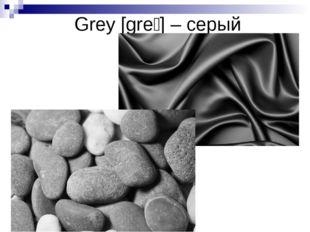 Grey [greɪ] – серый