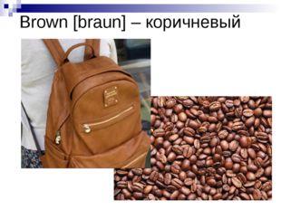 Brown [braun] – коричневый