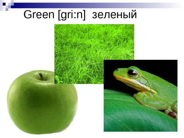 Green [gri:n] зеленый