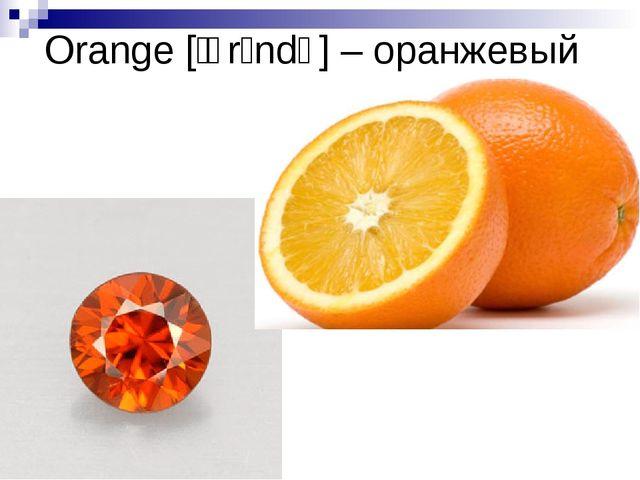 Orange [ˈɔrɪndʒ] – оранжевый