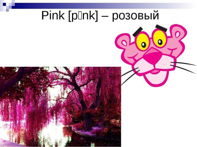 Pink [pɪnk] – розовый