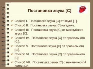 Постановка звука [С] Способ I. Постановка звука [С] от звука [Т]. Способ II.