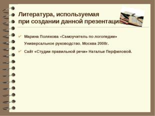 Литература, используемая при создании данной презентации: Марина Полякова «Са