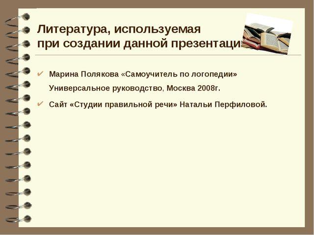 Литература, используемая при создании данной презентации: Марина Полякова «Са...