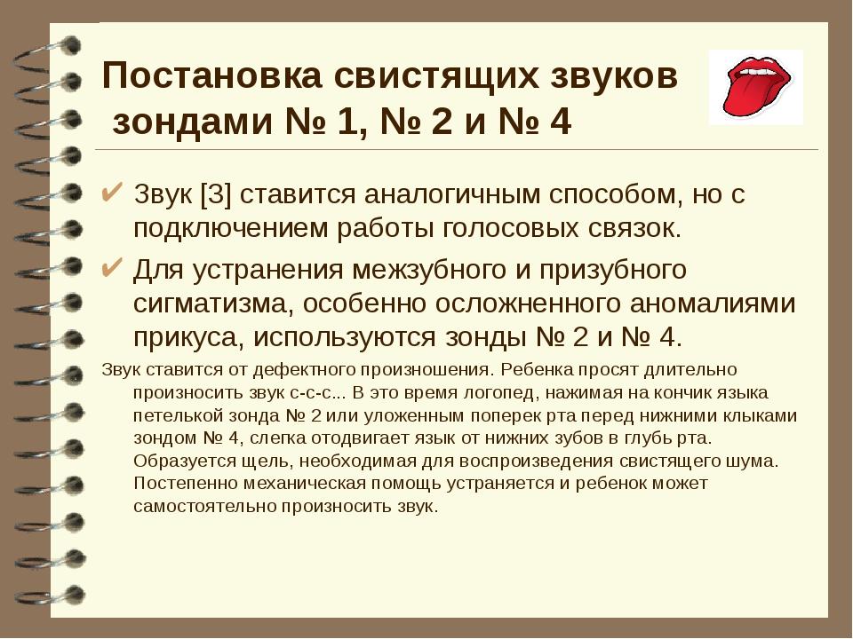Постановка свистящих звуков зондами № 1, № 2 и № 4 Звук [3] ставится аналогич...