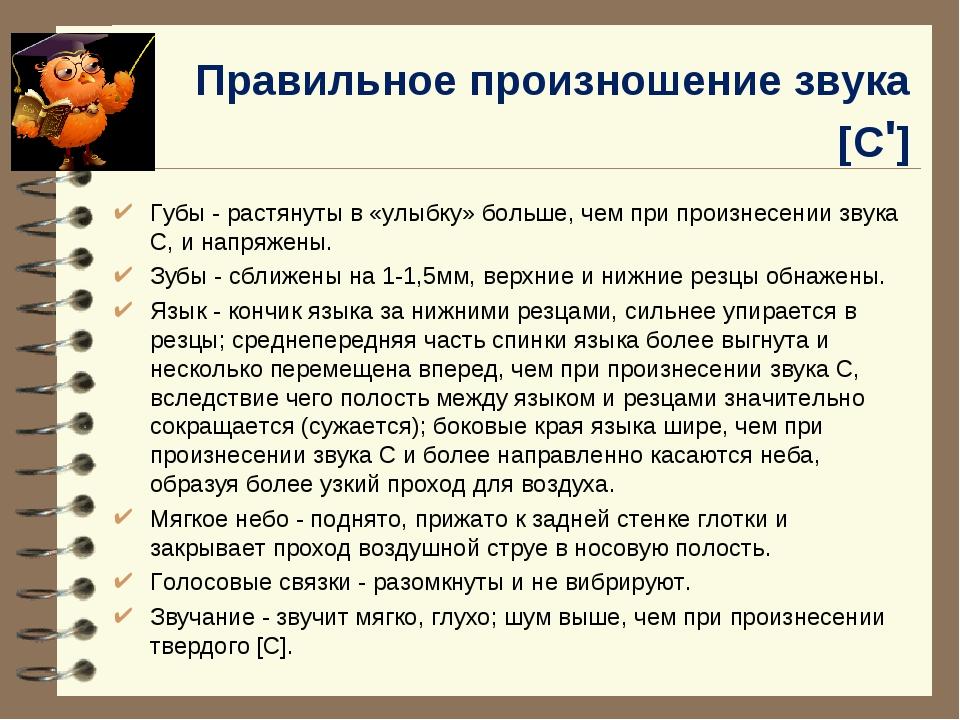 Правильное произношение звука [С'] Губы - растянуты в «улыбку» больше, чем пр...