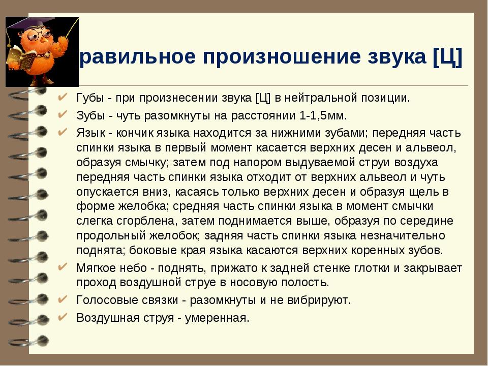 Правильное произношение звука [Ц] Губы - при произнесении звука [Ц] в нейтрал...