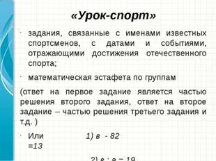 «Урок-спорт» задания, связанные с именами известных спортсменов, с датами и с