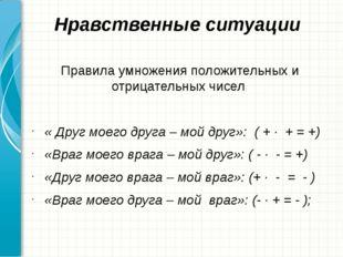 Нравственные ситуации Правила умножения положительных и отрицательных чисел «