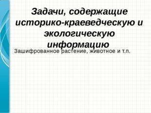 Задачи, содержащие историко-краеведческую и экологическую информацию Зашифров
