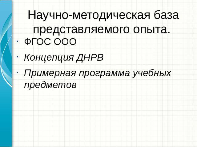Научно-методическая база представляемого опыта. ФГОС ООО Концепция ДНРВ Приме...
