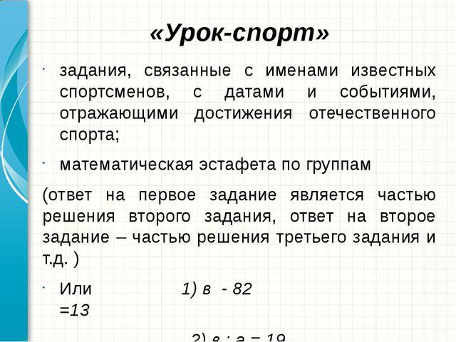 «Урок-спорт» задания, связанные с именами известных спортсменов, с датами и с...