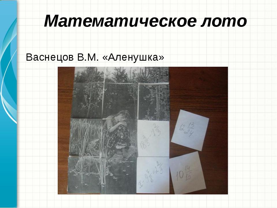 Математическое лото Васнецов В.М. «Аленушка» Образец заголовка