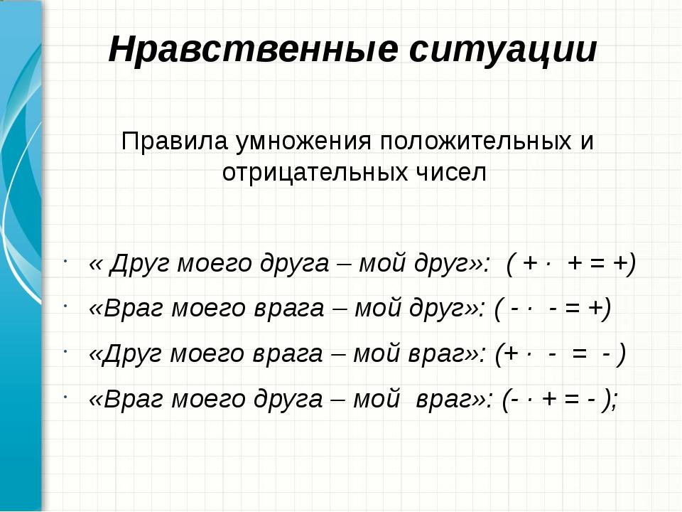 Нравственные ситуации Правила умножения положительных и отрицательных чисел «...